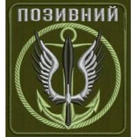 Шеврон з позивним Морська Піхота (олива)