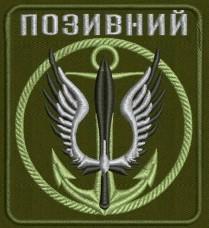 Купить Шеврон з позивним Морська Піхота (олива) в интернет-магазине Каптерка в Киеве и Украине