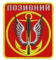 Шеврон з позивним Морська Піхота (червоний)