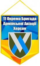Вимпел 11 Окрема Бригада Армійської Авіації Херсон з новим знаком