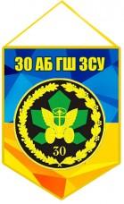 Вимпел 30 АБ ГШ ЗСУ