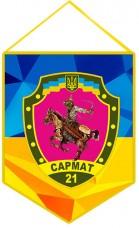 Вимпел 21 ОМПБ Сармат