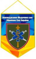 Вимпел Командування Медичних сил Збройних Сил України