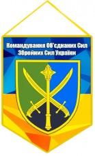 Вимпел Командування Об'єднаних Сил ЗСУ