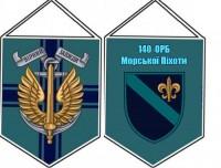 Вимпел 140 ОРБ Морської Піхоти України