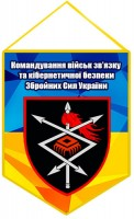 Вимпел Командування військ зв'язку та кібернетичної безпеки ЗСУ