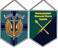 Вимпел Командування Морської Піхоти України
