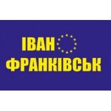 Івано-Франківськ в Євросоюзі символічний прапор