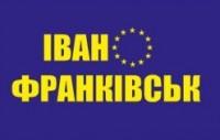 Прапор Івано-Франківськ в Євросоюзі символічний прапор