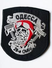 28 ОМБр Одесса шеврон черный с черепом