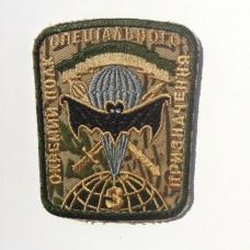 3 окремий полк спеціального призначення Шеврон камуфляж Варан