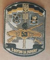Шеврон 53 Окрема Механізована Бригада ЗСУ