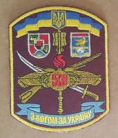 Шеврон 53 окрема механізована бригада ЗСУ (кольоровий)