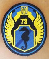 Шеврон 73 Морской центр спецопераций