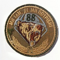 Шеврон 88-й окремий аеромобільний батальйон (м.Болград) камуфляж варан