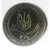 Шеврон 1 Президентська Бригада НГУ імені Гетьмана Дорошенка