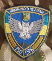 Шеврон 130 ОРБ з девізом Неможливого не буває! Сова