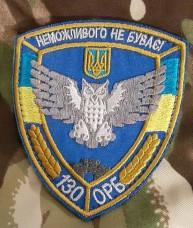 Шеврон 130 ОРБ девиз Неможливого не буває! Сова