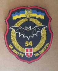 Шеврон 54 ОРБ