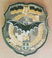 Купить Шеврон 54 ОРБ піксель в интернет-магазине Каптерка в Киеве и Украине
