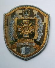 Шеврон Військова Академія польовий