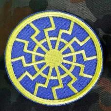 Нашивка Черное Солнце вышивка Цветжелто-синий