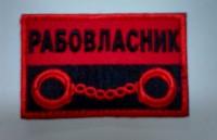 """Нашивка """"Рабовласник"""" (красно-черная)"""