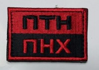 "Нашивка ""ПТН-ПНХ"" (красно-черная)"