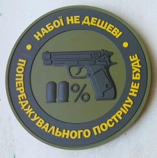 Купить Шеврон Набої не дешеві olive ПВХ в интернет-магазине Каптерка в Киеве и Украине