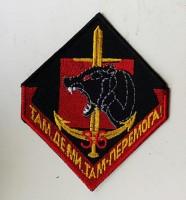 Шеврон 36 окрема бригада морської піхоти (ЗСУ)