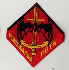 36-та окрема бригада морської піхоти (ЗСУ) шеврон Розвідувальна рота