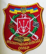 Купить Шеврон 72 ОМБР красный в интернет-магазине Каптерка в Киеве и Украине