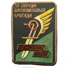 Купить Шеврон 79 ОАМБр в интернет-магазине Каптерка в Киеве и Украине