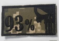 Шеврон 93% Каратель камуфляж укрпиксель вышивка черным