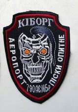 Шеврон Кіборг 79 Аеропорт Піски Опитне