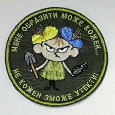 Купить Шеврон Мене образити може кожен Не кожен може утекти (синьо-жовтий) в интернет-магазине Каптерка в Киеве и Украине