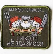 Купить Шеврон Ми рідко голимось і ніколи не здаємося! в интернет-магазине Каптерка в Киеве и Украине