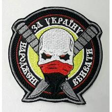 Шеврон Народжені вбивати За Україну червоно-чорний