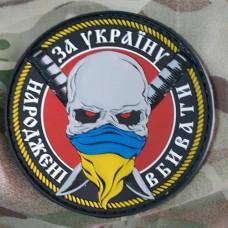 Купить Шеврон Народжені вбивати За Україну ПВХ (кольоровий) в интернет-магазине Каптерка в Киеве и Украине