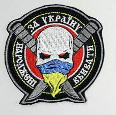 Купить Шеврон Народжені вбивати За Україну в интернет-магазине Каптерка в Киеве и Украине