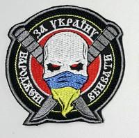 Шеврон Народжені вбивати За Україну
