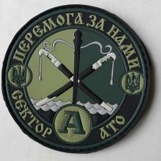 Купить Сектор А шеврон резина в интернет-магазине Каптерка в Киеве и Украине