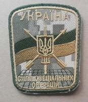 Шеврон Сили Спеціальних Операцій