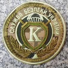 Купить Шеврон Служба Безпеки України К в интернет-магазине Каптерка в Киеве и Украине