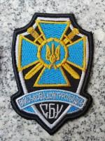 Шеврон Військова контррозвідка Служба Безпеки України
