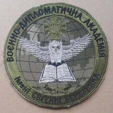 Шеврон Воєнно-Дипломатична Академія ім. Євгенія Березняка