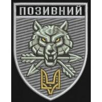 Шеврон з позивним Командування ССО