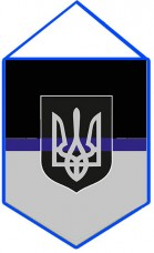 Thin Blue Line Ukraine вымпел (з тризубом)