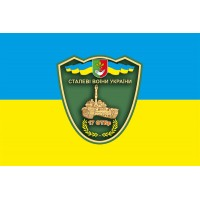 Прапор 17-та окрема танкова бригада ЗСУ