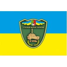 Флаг 17-та окрема танкова бригада ЗСУ